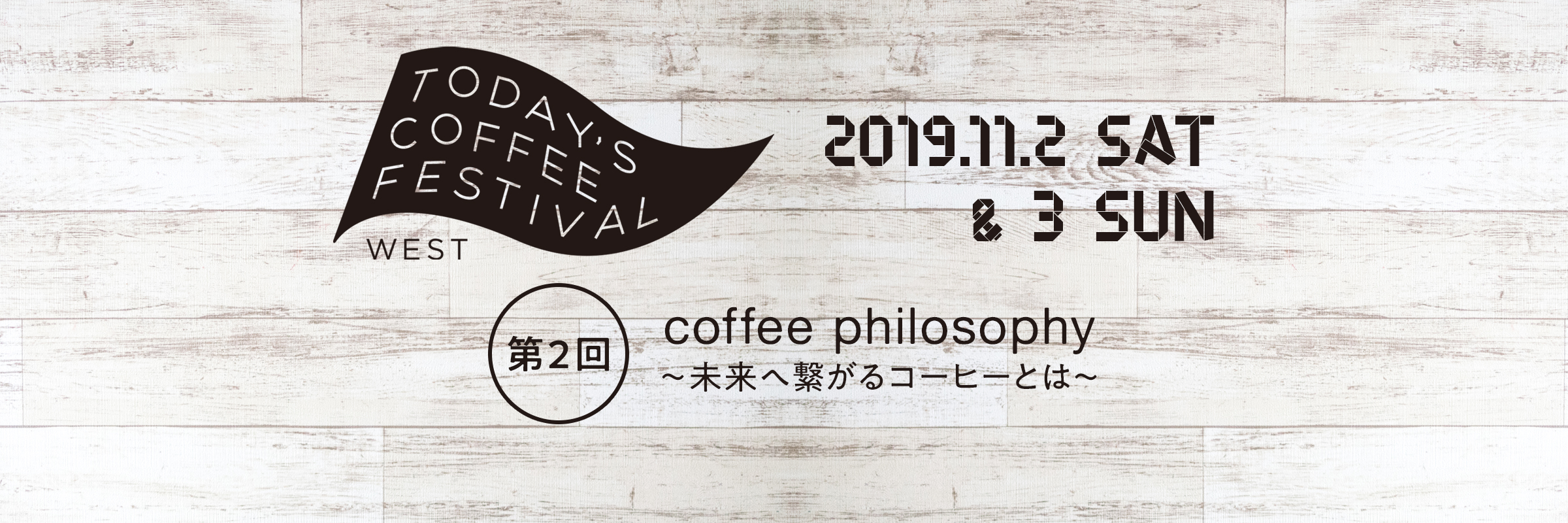 TODAY'S COFFEE FESTIVAL